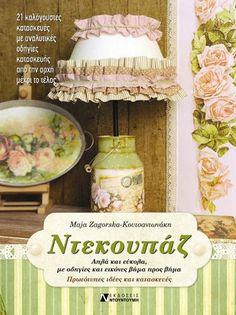 Βιβλίο Ντεκουπάζ από το Decomagia.gr - ftiaxto.gr Decoupage, Frame, Food, Home Decor, Facebook, Picture Frame, Decoration Home, Room Decor, Essen