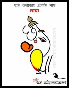 Ganesh Names, Hindi Font, Create Name, Hd Wallpapers 1080p, Calligraphy Alphabet, Plate Art, Our Solar System, Letter Art, Ganesha