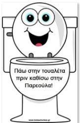 Τα λογάκια... Στην παρεούλα σαν θα καθίσω το στοματάκι μου έχω κλειστό, μα το χεράκι αν το σηκώσω τη σκέψη μου μπορώ να πω! (Μίλα εσύ...