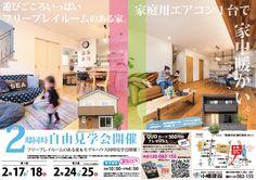 家づくりに悩むご家族が楽しくなるイベント盛りだくさん! Layout, Poppy, House, King, Casual, Design, Page Layout, Poppies, Haus