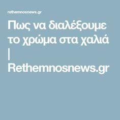 Πως να διαλέξουμε το χρώμα στα χαλιά  |   Rethemnosnews.gr