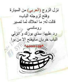Pin By Khaoulita K C On فرفشة Just Smile Arabic Words Funny
