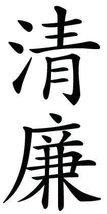 Japanese Kanji Symbol for integrity