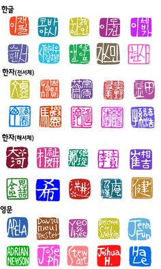 도장 - Korean name stamps, turn into tetris style? Korean Fonts, Korean Logo, Korean Art, Kids Art Class, Art For Kids, Seal Tattoo, Tattoo Art, Korean Letters, Korean Writing