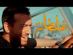 Saad Lamjarred - Ana Machi Sahel (EXCLUSIVE Music Video) | (سعد لمجرد - انا ماشي ساهل (حصريأ - YouTube