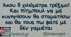 Πόσο εγώ......μμμ......;; Funny Greek Quotes, Funny Picture Quotes, Funny Images, Funny Photos, Speak Quotes, Clever Quotes, Funny Phrases, Have A Laugh, Funny Stories