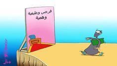 كاريكاتير - منال محمد (السعودية)  يوم الثلاثاء 24 فبراير 2015  ComicArabia.com  #كاريكاتير