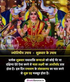#Friday #LakshmiPuja #Lakshmi #FridayFast #Shukrwar #Friday_Aarti #Friday_Bhajan #FridayQuotes #Shani #Rahu #GrahBadha #jyotish #jyotishshastra #jyotishupay #jyotishvigyan #jyotishgyan #vaidikjyotish #vaidicjyotish #jyotishhindi #Meditation #AncientIndia #Hinduism #hindudharma #Blessings #BhaktiSarovar #Spiritual Hanuman Chalisa Mantra, Lord Shiva Mantra, Vedic Mantras, Hindu Mantras, Hanuman Pics, Holy Symbol, Ganesh Photo, Interesting Facts In Hindi, Hindu Rituals