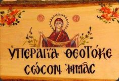 Prayer And Fasting, Religion Quotes, Orthodox Icons, Greek Quotes, Mother Mary, Life Advice, Holiday Parties, Wise Words, Quotes To Live By