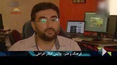 جهان – سیاست – اقتصاد سيماى آزادى – تلويزيون ملى ايران – 26 آگوست 2014 – 4 شهریور 1394 ====================  سيماى آزادى- مقاومت -ايران – مجاهدين –MoJahedin-iran-simay-azadi-resistance