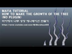 MAYA TUTORIAL-HOW TO MAKE THE GROWTH OF THE TREE(NO PLUGIN) 마야에서 나무 성장 애니메이션 만들기 - YouTube