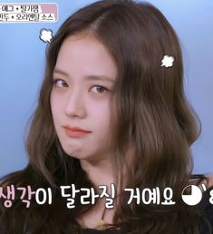 South Korean Girls, Korean Girl Groups, Blackpink Poster, Blackpink Memes, Cosmic Girls, Blackpink Jisoo, Kim Jennie, Meme Faces, Mamamoo