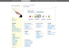 EverCam 使用手冊 | 台灣數位學習科技(股)公司