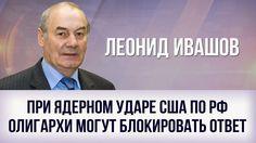 """Леонид Ивашов. """"При ядерном ударе США по РФ олигархи могут блокировать о..."""