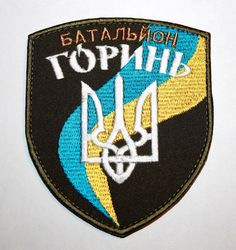 "PATCH VELCRO UKRAINIAN ARMY:  BATTALION ""GORYN"" MILITARY EMBLEM * WAR UKRAINE"