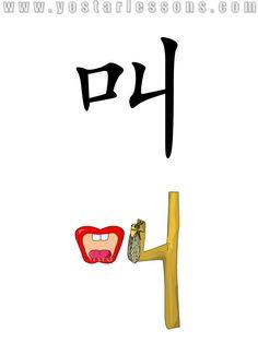 叫 = call. Imagine a mouth calling a cicada on a tree to stop singing. Detailed Chinese Lessons @ www.yostarlessons.com