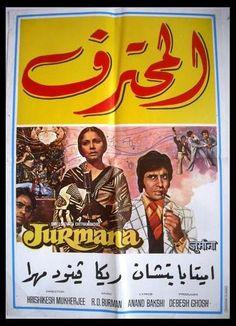 Jurmana (1979)