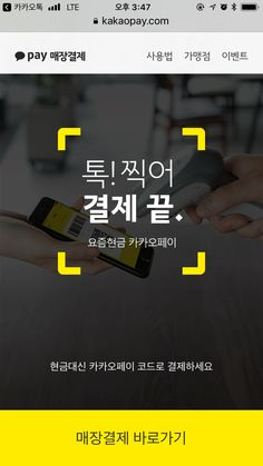 Mobile App Design, Mobile Ui, Ui Design, Event Design, Kgi, Pop Up Banner, Event Banner, Event Page, Popup