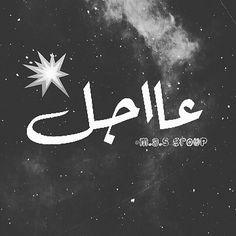 رابط كروب الممهدون لخروج قائم ال بيت محمد في محرم 2019  https://www.facebook.com/groups/1216955061667410/