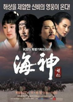 Emperor of the Sea-Just seem the logically next step to follow the other historical dramas I've watched.