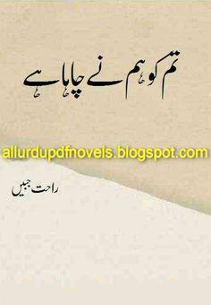 32 Best Urdu Novels images in 2016   English book, Pdf, Urdu novels