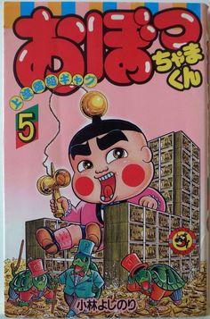 YOSHINORI KOBAYASHI / OBOCCHAMA-KUN VOL.5  / TENTOMUSHI COROCORO COMICS