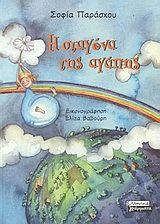 Η Σταγόνα της αγάπης Best Wordpress Themes, Kindergarten, Amazing, Books, Kids, Young Children, Libros, Boys, Book