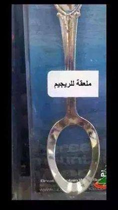 Cuchara de régimen Diet spoon