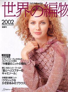 【引用】世界の编物 2002 春夏号 (1)