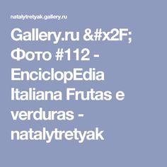Gallery.ru / Фото #112 - EnciclopEdia Italiana Frutas e verduras - natalytretyak