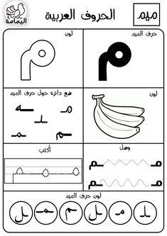 تعليم الأحرف Quran Arabic, Arabic Words, Arabic Alphabet Pdf, Arabic Handwriting, Do A Dot, Arabic Lessons, Arabic Language, Letter A Crafts, Learn Arabic Online