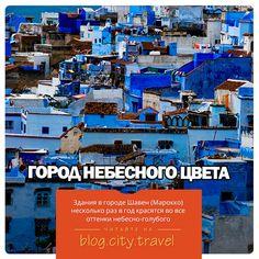 ГОРОД НЕБЕСНОГО ЦВЕТА Марокканский город Шавен, кажется, создан быть сказочной декорацией к какой-то божественной пьесе. Все дело в небесно-голубом цвете зданий, которые амфитеатром поднимаются в гору. Читайте продолжение на https://city.travel/blog/?p=1247