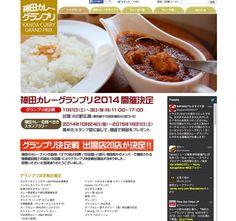神田カレーグランプリ2014 ニ年連続決勝進出決定!