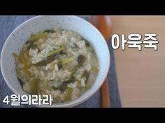 더위에 좋은 음식, 아욱죽 끓이는법 - YouTube