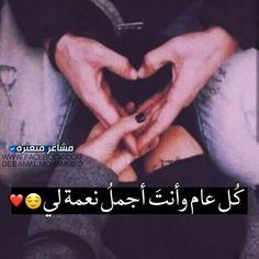 بصمة قلبي😍😍 Love Romantic Poetry, Romantic Poems, Romantic Love Quotes, Ali Quotes, Photo Quotes, Words Quotes, Short Quotes Love, Arabic Love Quotes, Love Husband Quotes