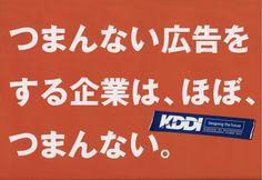 KDDI 「つまんない広告をする企業は、ほぼ、つまんない。」