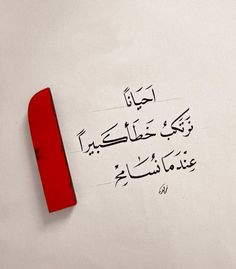 Book Qoutes, Sad Quotes, Words Quotes, Love Quotes, Quran Quotes, Arabic Quotes, Picture Quotes, Quote Pictures, English Words