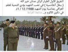 Pin By Nazdar On ارشيف صدام حسين Mesopotamia Iraq The Past