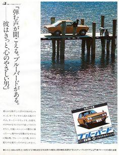 昭和45年 日産 ブルーバード 広告