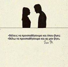 Greek Words, Greek Quotes, Loving U, Favorite Quotes, I Love You, Love Quotes, Poems, My Life, Lyrics