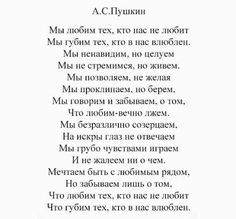 Пушкин Lyrics Aesthetic, Aesthetic Words, Quotes And Notes, Poem Quotes, World Quotes, Life Quotes, The Words, Cool Words, Intelligent Words