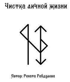 "Став ""Чистка личной жизни"" Rune Symbols, Mayan Symbols, Viking Symbols, Egyptian Symbols, Viking Runes, Ancient Symbols, Best Eyebrow Pencils, American Indian Tattoos, Wiccan Tattoos"