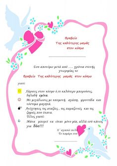 Happy Mothers Day, Fathers Day, Diy And Crafts, Daddy, Projects To Try, Education, My Love, School, Kids