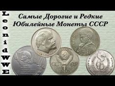 Самые Дорогие и Редкие Юбилейные Монеты СССР - YouTube