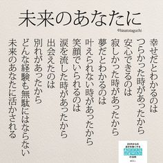 埋め込み画像 Message Quotes, Wise Quotes, Words Quotes, Inspirational Quotes, Common Quotes, Japanese Quotes, Japanese Words, Special Words, Magic Words