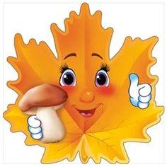 что картинки красивые осенние листья с глазками скорей всего