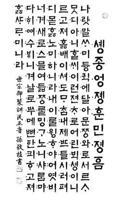 t115B r1 박민우 10/글꼴2000, 훈민정음 서문, 손경식 Learn Korean, Typography, Lettering, Korean Art, Art For Kids, Calligraphy, Writing, Education, Words