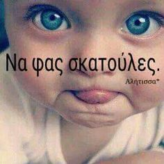 Να φας σκατούλες ρε.. Funny Greek Quotes, Funny Picture Quotes, Funny Images, Funny Photos, Cool Words, Wise Words, Relationship Quotes, Life Quotes, Quotes Quotes