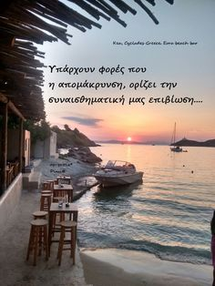 Cyclades Greece, Greek Quotes, Favorite Quotes, Me Quotes, Feelings, Words, Awesome, Beach, Outdoor