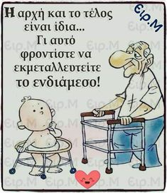 Funny Greek, Unique Quotes, Greek Quotes, Faith In Humanity, Deep Thoughts, Picture Quotes, Beautiful Images, Wise Words, Positive Quotes